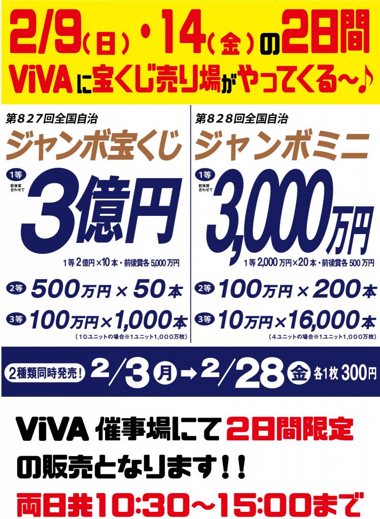 200120_宝くじ限定販売